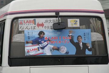 ヤマダのシャトルバス2