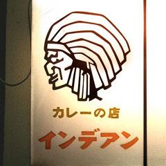京都インデアン1