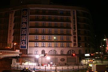 有終の阪急百貨店3