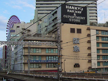 大阪駅から見た阪急百貨店(アップ)