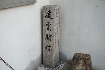 RyoUnKaku_3.jpg