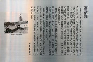 RyoUnKaku_4.jpg