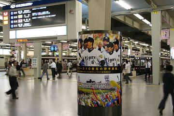 阪急梅田駅のタイガース広告