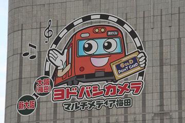 yodobashi2.jpg