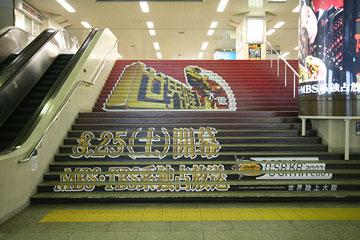 阪急梅田駅+世界陸上2