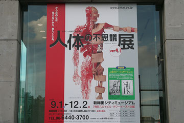 人体の不思議展2