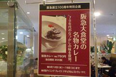復活の阪急カレー1