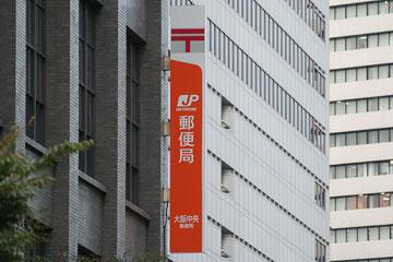 大阪中央郵便局1