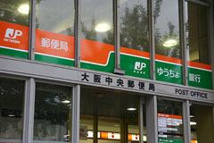 大阪中央郵便局2