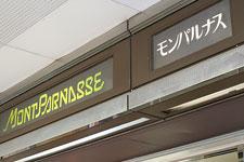 モンパルナス2