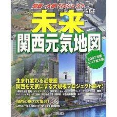 未来関西元気地図2007