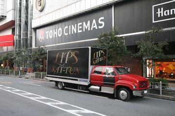 ナビオ前巨大宣伝トラック1