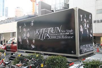 KAT-TUN巨大宣伝トラック