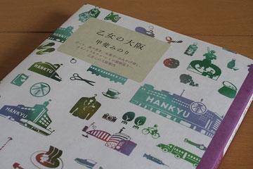 [本]乙女の大阪