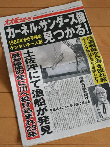 大大阪スポーツ