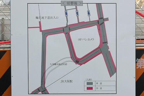 道路切り替えの告示看板3