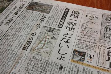 20080618朝日夕刊