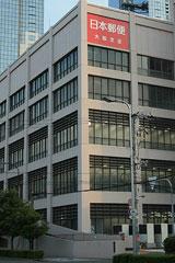 大淀の日本郵便大阪支店b