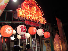 餃子スタジアム_エントランス