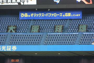 京セラドーム大阪球場1