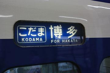 0系新幹線2