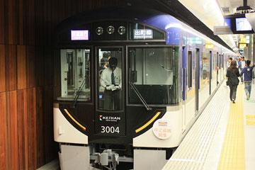 あたらしい京阪電車