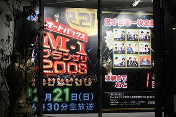 M-1 2008 1