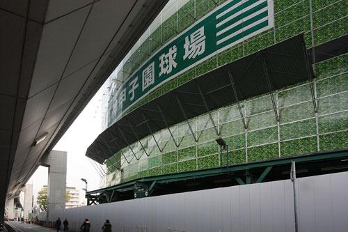甲子園球場200901-a