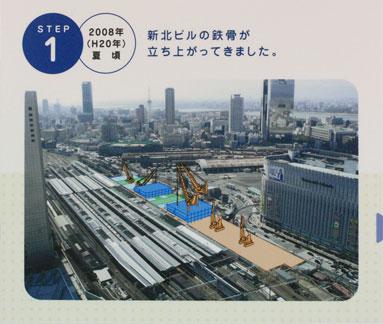 大阪駅はこう変わっていくらしい1
