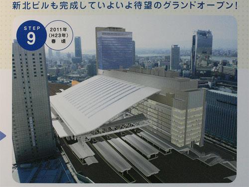 大阪駅はこう変わっていくらしい9