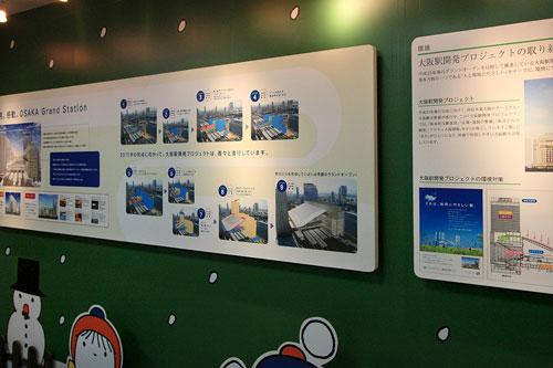 大阪駅はこう変わっていくらしい