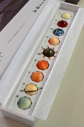 太陽系チョコ懐石1