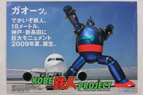 神戸鉄人プロジェクト1
