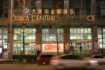 大阪中央郵便局 2009