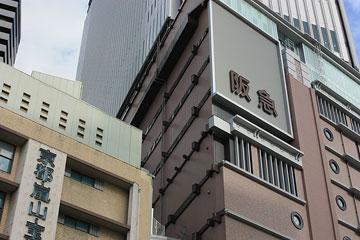 阪急梅田阪急ビル_JR大阪駅側から2