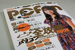 PC Fan 1