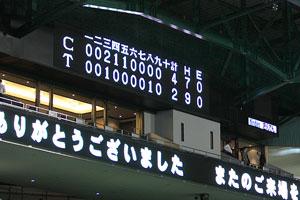 090409甲子園3