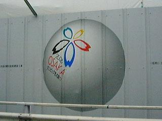 OSAKA咲かそ「オリンピックを大阪に」2