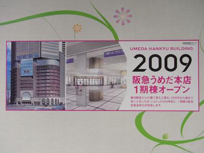 阪急百貨店200905c