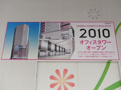 阪急百貨店200905e