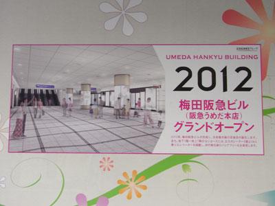 阪急百貨店200905f