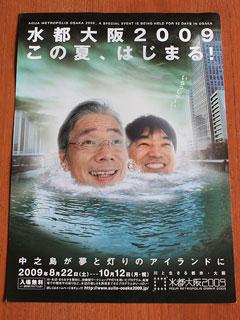 水都大阪2009のチラシ