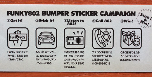 FM802 バンパーステッカーf