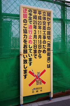"""尼崎駅前の""""あかずの踏切""""跡地"""
