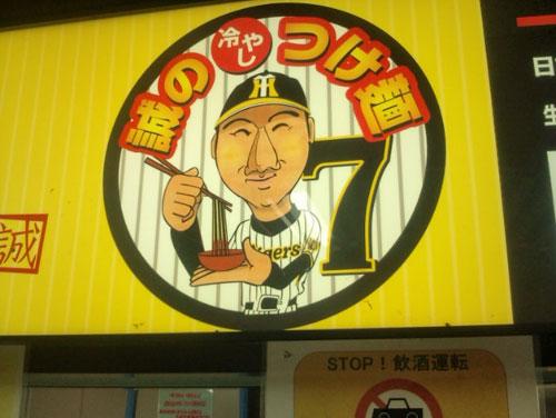 誠のつけ麺