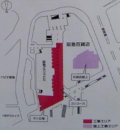 阪急百貨店準備工事2