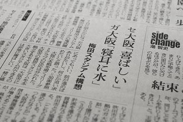 梅田スタジアム構想