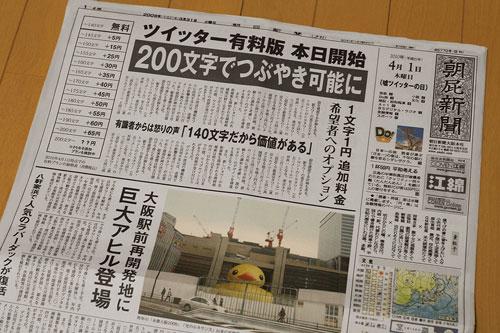 2010年朝屁新聞1