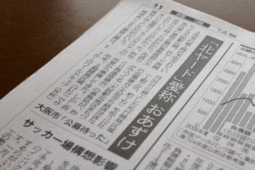 朝日新聞4/9