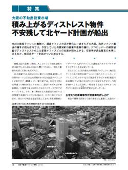 日経不動産マーケット1